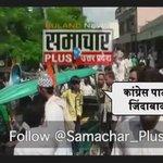 मुरादाबाद में कांग्रेस की रैली में लगे पाकिस्तान जिंदाबाद के नारे। भाजपा-संघ विरोध के लिए किसी भी हद तक ये कांग्रेसी गिर सकते है। https://t.co/rEU25Tv8xL