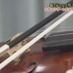 일본에서 우연히 본 방송이 인상깊었다.  인기 바이올리니스트의 비결이 뭘까? 라는 내용인데, 바이올린 문외한인 관객을 무대에 올려 기초만 가르쳐주고 연주자들이 거기 맞춰 협주해주는데 와 나라도 뿅가겠더라… https://t.co/bFyzxHjwiZ
