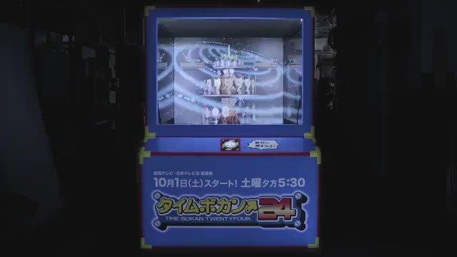 【タイムボカン24】ゾートロープが完成‼︎ 9月29日(木)から10月2日(日)までJR秋葉原駅構内イベントスペースにて