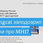 Россия подделала данные про катастрофу MH17. Это косвенно подтвердило само Минобороны РФ, уверены эксперты https://t.co/vADI8I56jI