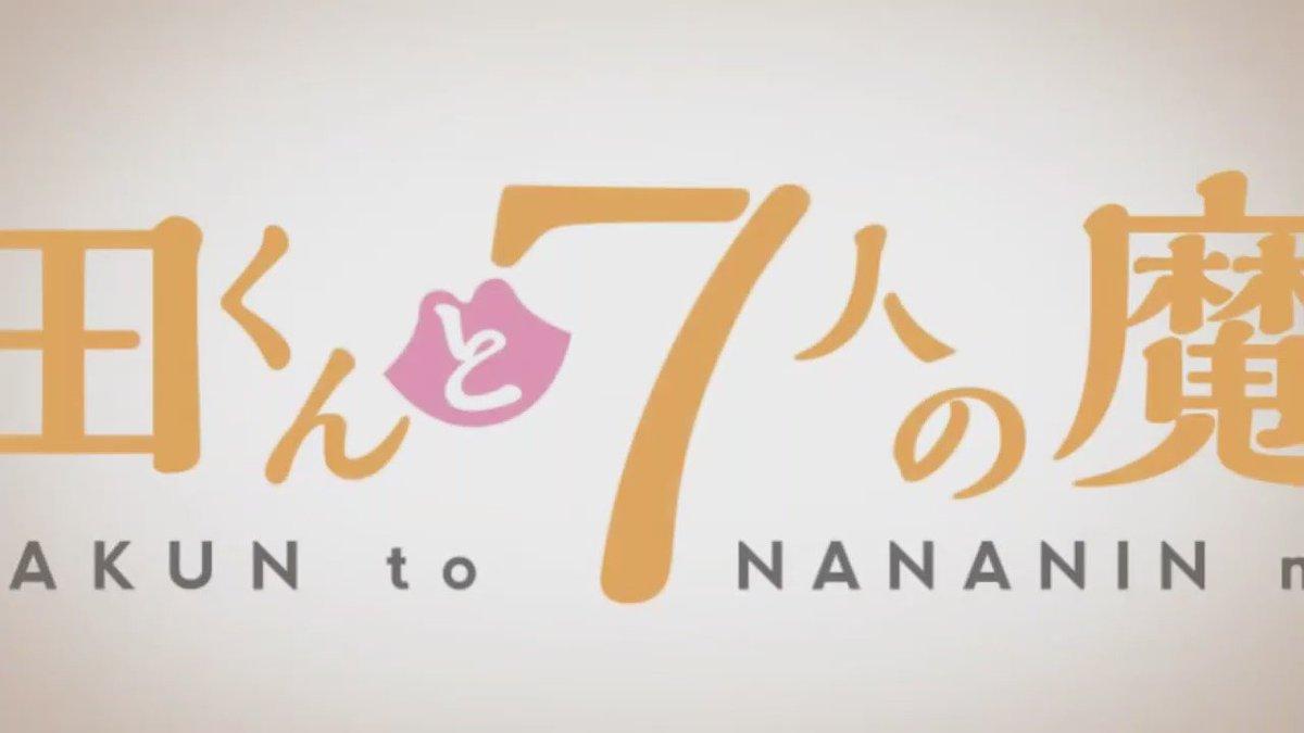 #1日1アニソン今日はお気に入りのこの曲!山田くんと7人の魔女opから〜「くちづけdiamond」です!初めて聞いた時は