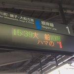 関内駅の電光掲示板がしゅごい  #baystars https://t.co/Q471OkPYJV