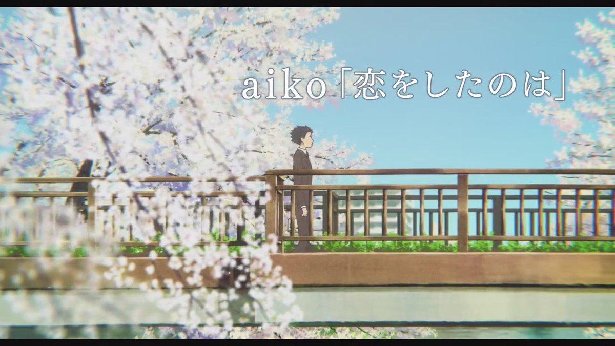映画『聲の形』主題歌PVやっぱりaikoの主題歌(・∀・)イイ!!#聲の形
