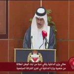 #البحرين #وزير_الداخلية: 🔸 لا مكان لمن كان وراء المحاولات الإنقلابية 🔸 شكر تضحيات رجال الأمن وترحم على #شهداء_الواجب https://t.co/dbdvDm48td