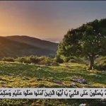 اكثرو من الصلاة ع الحبيب في #يوم_الجمعه قال الرسول : (( من صلى عليّ صلاةً واحده صلى الله عليه عشرا)) https://t.co/o6LRtRRsqp