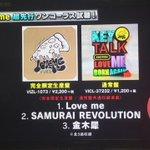 11月23日リリース KEYTALK Love me ワンコーラス 手ブレごめんなさい🙏!かわいらしい曲で楽しみですね💕 #拡散希望 #Love me #KEYTALK https://t.co/9WVbAbWzu8