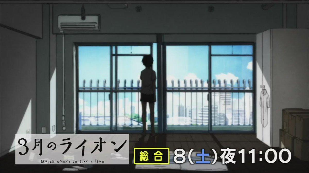 いよいよ 今夜11:00からTVアニメ「#3月のライオン」が放送開始。監督はシャフトで「ひだまりスケッチ」、「魔法少女ま
