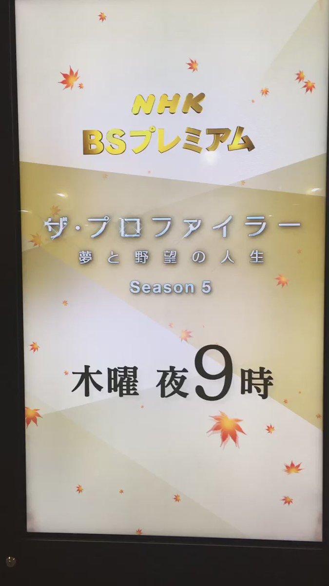 恵比寿駅日比谷線改札前にもプロファイラー岡田くんいたよ〜 空いてて助かった。 https://t.co/UdYgQ9rexs
