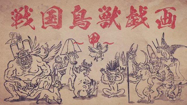 歴史が好き…ゆるいの好き…戦国鍋TVが好きだった…そんなあなたに贈る新番組「戦国鍋TV」の監督が手掛ける、日本の歴史で戯