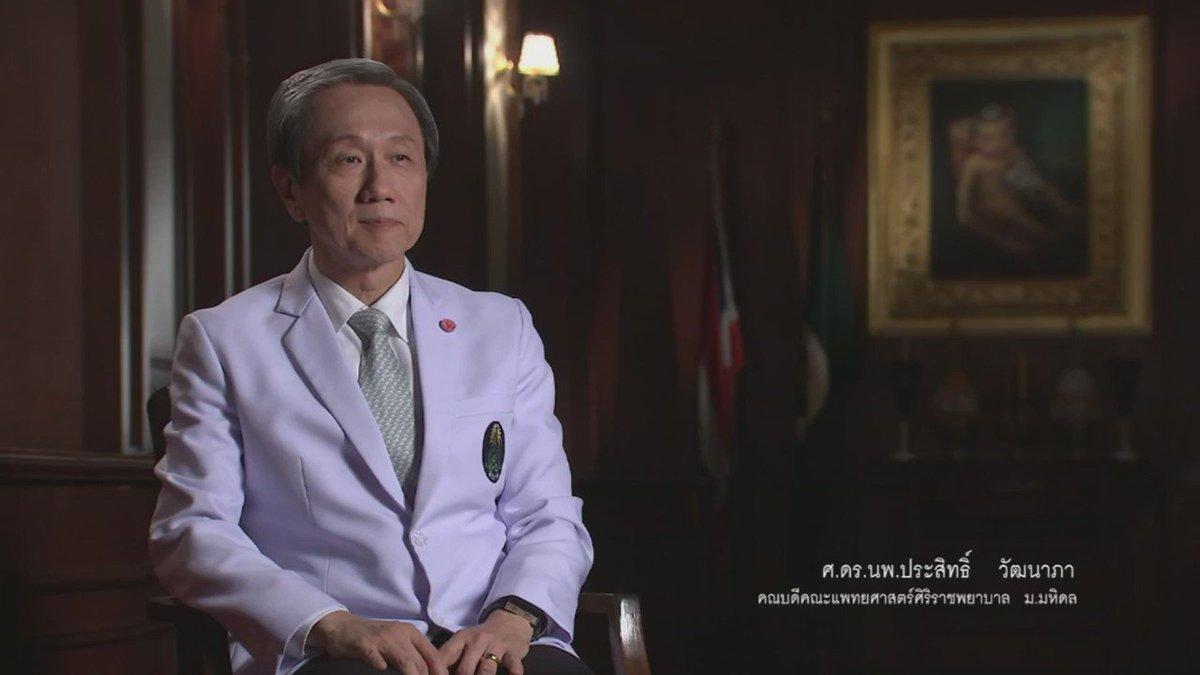 ทำไมคนไทยรักในหลวง? : ศ.ดร.นพ.ประสิทธิ์ วัฒนาภา คณบดีคณะแพทยศาสตร์ศิริราชพยาบาลม.มหิดล #KingBhumibol https://t.co/48wYugONhh