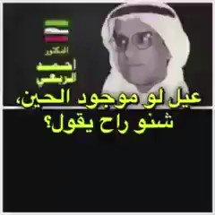 الله يرحمك ، ويرحم حال ديرتنا ..  #حل_المجلس  #مجلس_الامه https://t.co/cqQIYcp2zt
