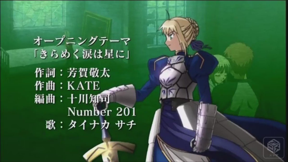 Fate/stay night(スタジオディーン)「きらめく涙は星に」(作詞:芳賀敬太/作曲:KATE/歌:タイナカサチ