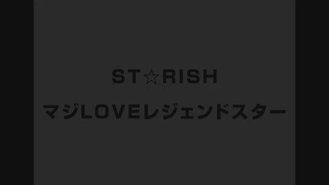 アニメ「うたの☆プリンスさまっ♪マジLOVEレジェンドスター」のED曲、『マジLOVEレジェンドスター』は野球ソングだっ