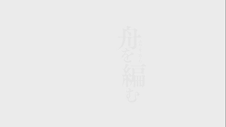【次回のノイタミナ放送日は、10月27日!】舟を編む「第三話:恋」の予告動画を公開しました。雲田はるこ先生の描き下ろしキ