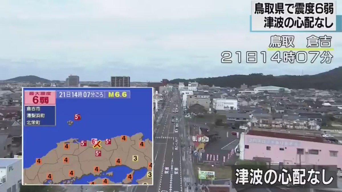 【動画・震度6弱 鳥取県倉吉市】 新6弱の揺れを観測した鳥取県倉吉市の地震直後の様子です