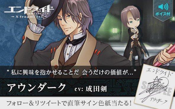【フォロー&RTキャンペーン!】アウンダークCV:成田剣をフォロー&このツイートをRTで、成田剣さんサイン色紙を