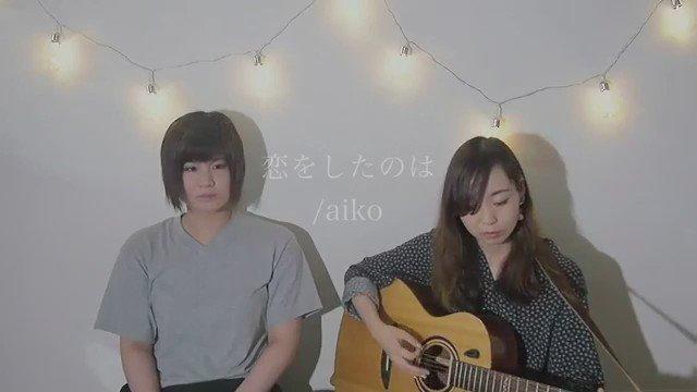 #恋をしたのは  / #aiko#映画 #聲の形 の #主題歌 を #カバー しました#弾き語り#Sabio#さびお