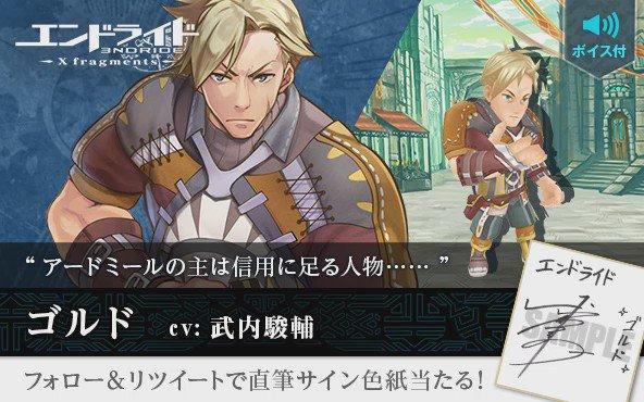 【フォロー&RTキャンペーン!】ゴルドCV:武内駿輔をフォロー&このツイートをRTすると、武内駿輔さんのサイン色