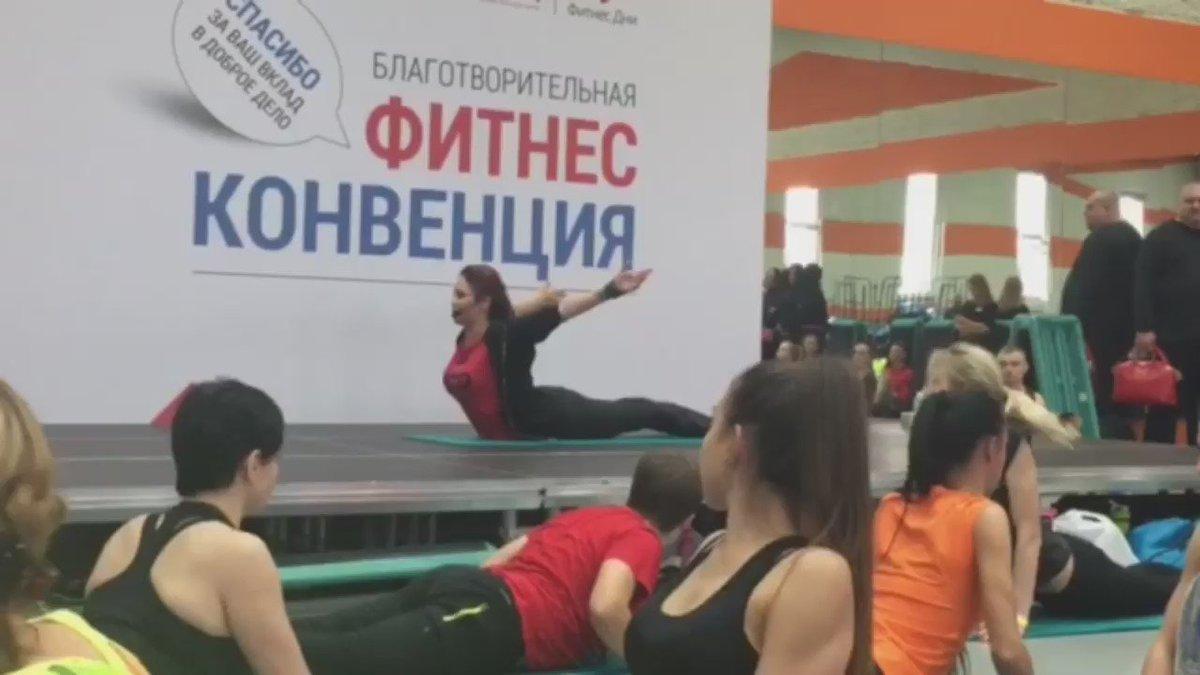 RT @silavoli24: Мастер-класс @liasanutiasheva в Санкт-Петербурге на благотворительной конвенции #ФитнесДни https://t.co/r6Jecn519D