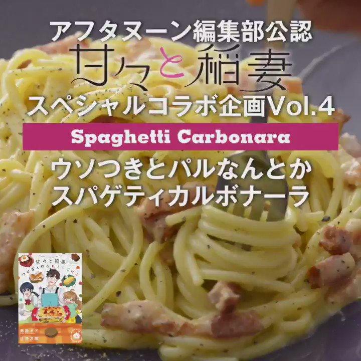 11月9日DVD「甘々と稲妻」vol.2発売記念コラボ4日めは、パルなんとかスパゲティカルボナーラ!ちなみに遠藤璃菜ちゃ