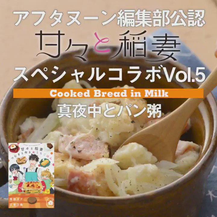 11月9日DVD「甘々と稲妻」vol.2発売記念、5日連続コラボ本日最終日!おとなの眠れない夜のお供、パンがゆ!こどもだ