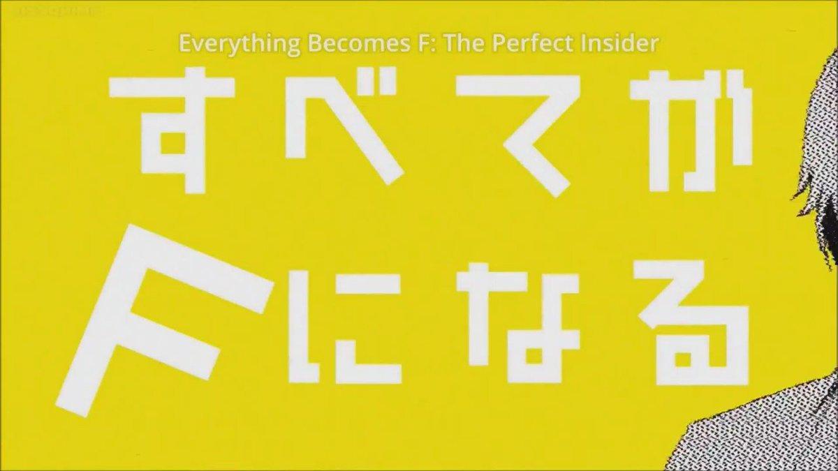 すべてがFになる THE PERFECT INSIDER 偉大なアニメのパズル。,Embora vou terminar