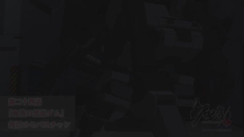 【みんなが選んだ好きなシーン④】さて今日も、TVアニメ「クロムクロ」全26話の「好きな話数・シーン」 募集で人気の高かっ
