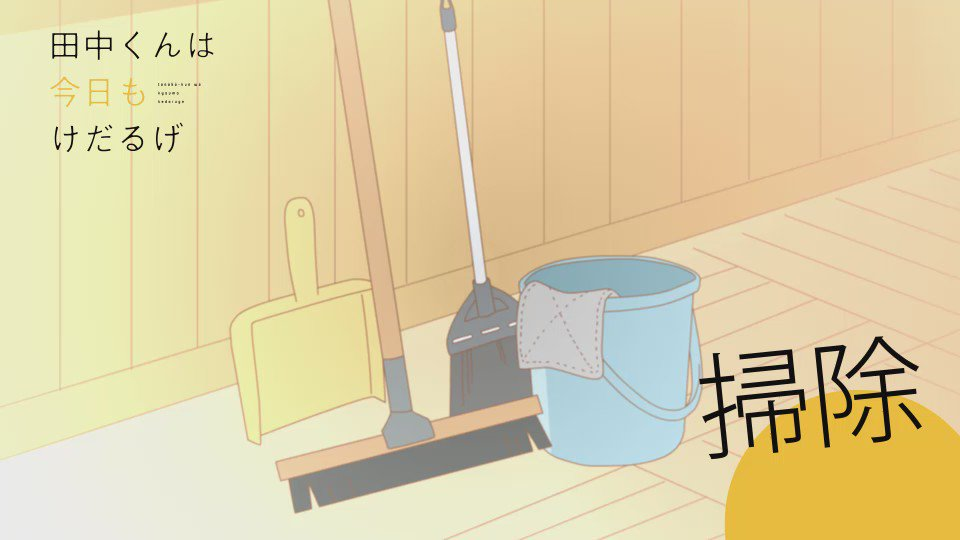 オリジナルTwitterアニメ「田中くんは今日もけだるげ」(再)11/22【掃除】筋力すごい…! #たなけだ
