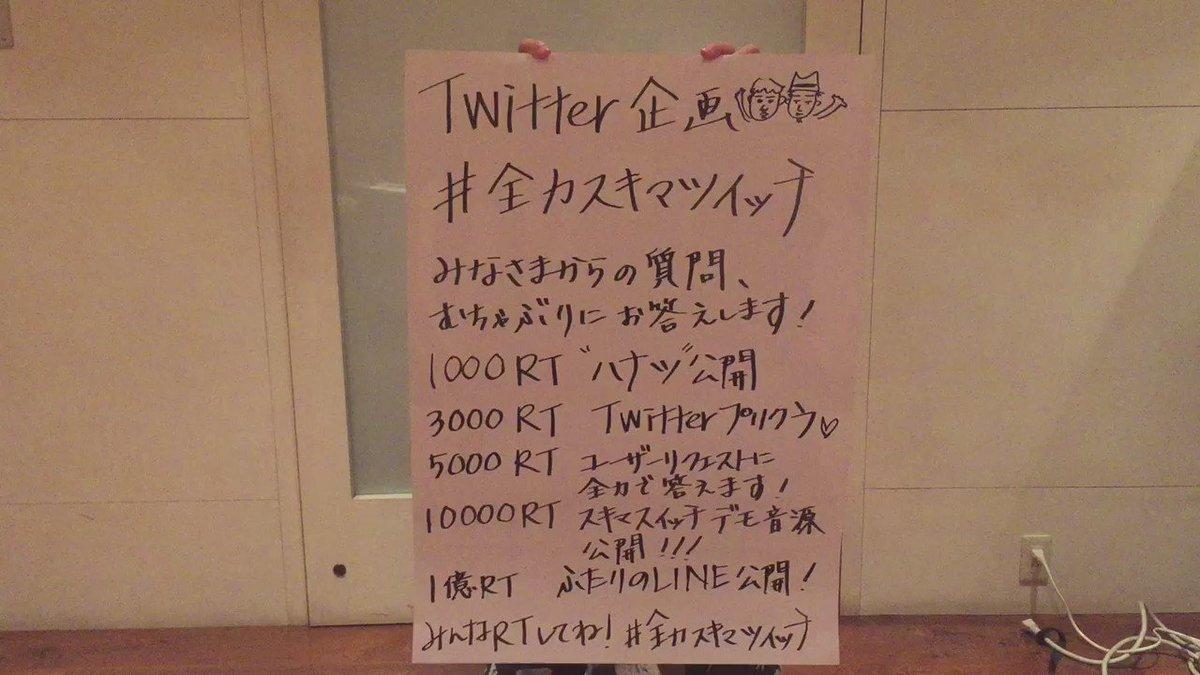 Twitter企画「#全力スキマツイッチ」第三弾! 12月2日(金)21時~22時、公式Twitterにスキマスイッチ生登場! RT数に応じて当日の企画が変わります‼︎   https://t.co/hB6XOyIGZV https://t.co/U6ZYKh0gwC