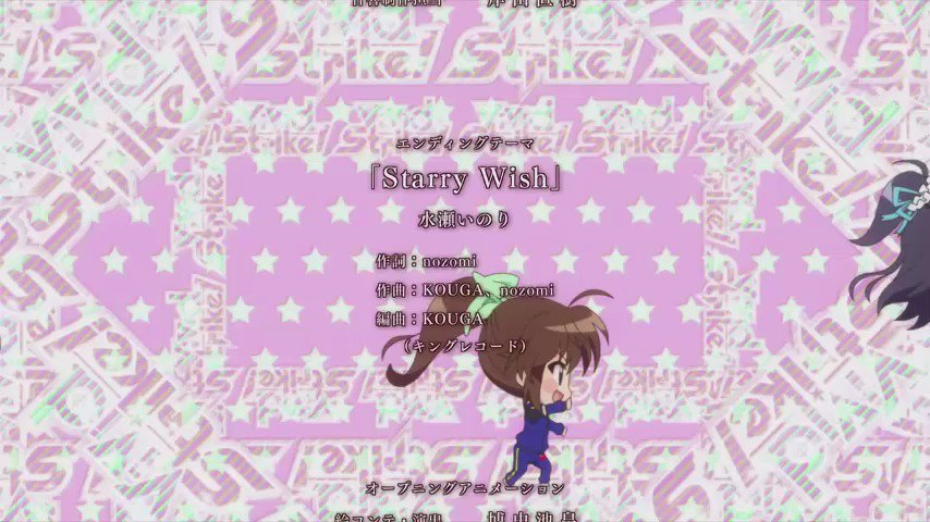 ViVid Strike! ED『Starry Wish』水瀬いのり.