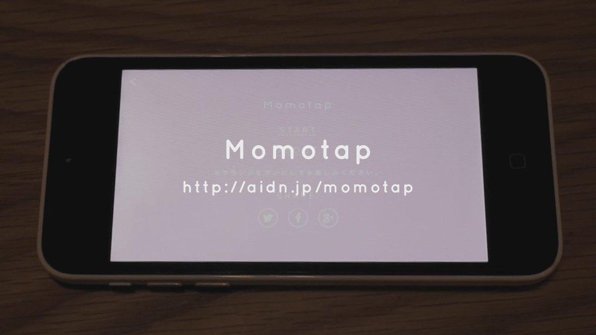 ^・ω・^)ノ Momotap https://t.co/ltWIhstvXm #Momotap https://t.co/iuqQ8wfwKn