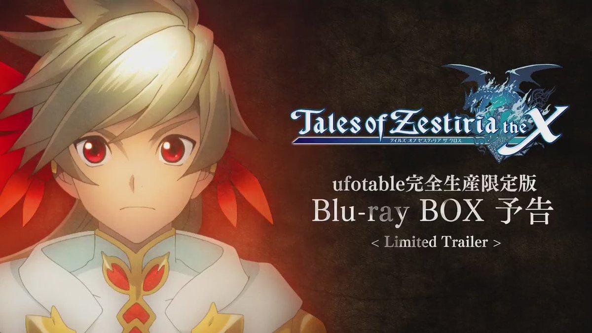 テイルズ オブ ゼスティリア ザ クロスBDBox―第一弾PVを改め公開致します。各特典も完成間近!Blu-rayに合わ