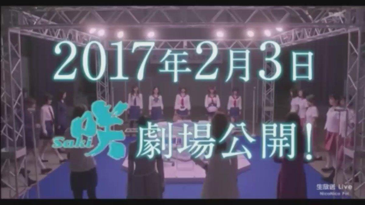 咲saki 劇場版予告 TVSPOT#咲実写 #咲saki #金子理江 #永尾まりや #武田玲奈 #あのちゃん