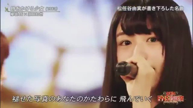 時をかける少女長濱ねるソロパート#FNS歌謡祭2016 #欅坂46#長濱ねる
