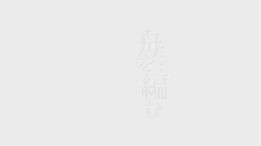 【次回のノイタミナ放送日は、12月15日!】「第十話:矜持」あらすじ&予告動画を公開♪馬締さんが、萌えたり燃えたりする動