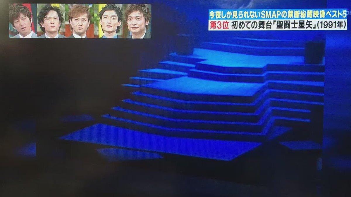 舞台『聖闘士星矢』何回見てもワイプの5人と一緒に笑っちゃう😂SMAPがこういう事してたのこの時初めて知ったよ。木村くん「