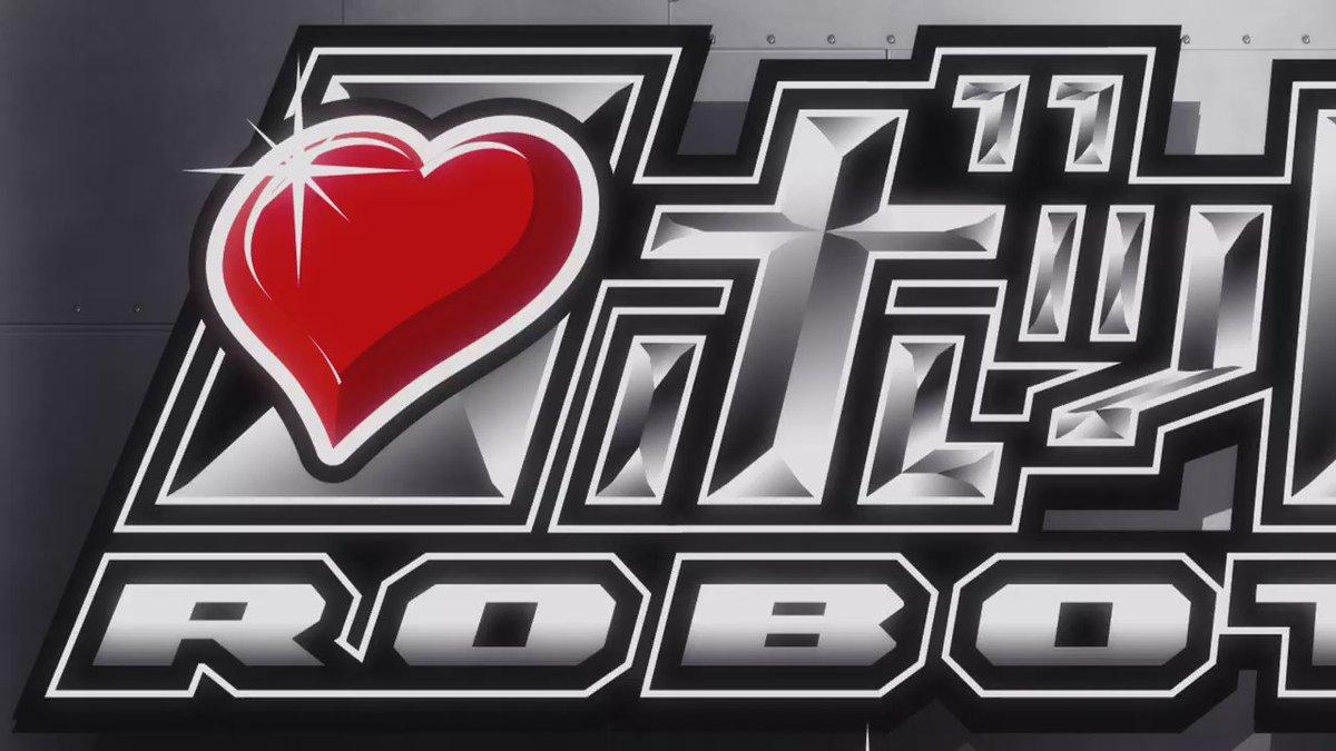 #えとたまお姉さんと見る厳選アニソン集ロボットガールズZ  OP『ロボットガールズZ』きかい♡少女隊東映ロボと永井豪ロボ