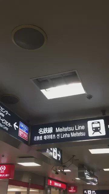 名鉄名古屋駅に行って、3日まで構内に流れている、松井玲奈さんの出るドラマ『名古屋行き最終列車』の番宣告知20秒くらいのやつ録音してきた https://t.co/bpIda0Fp2V