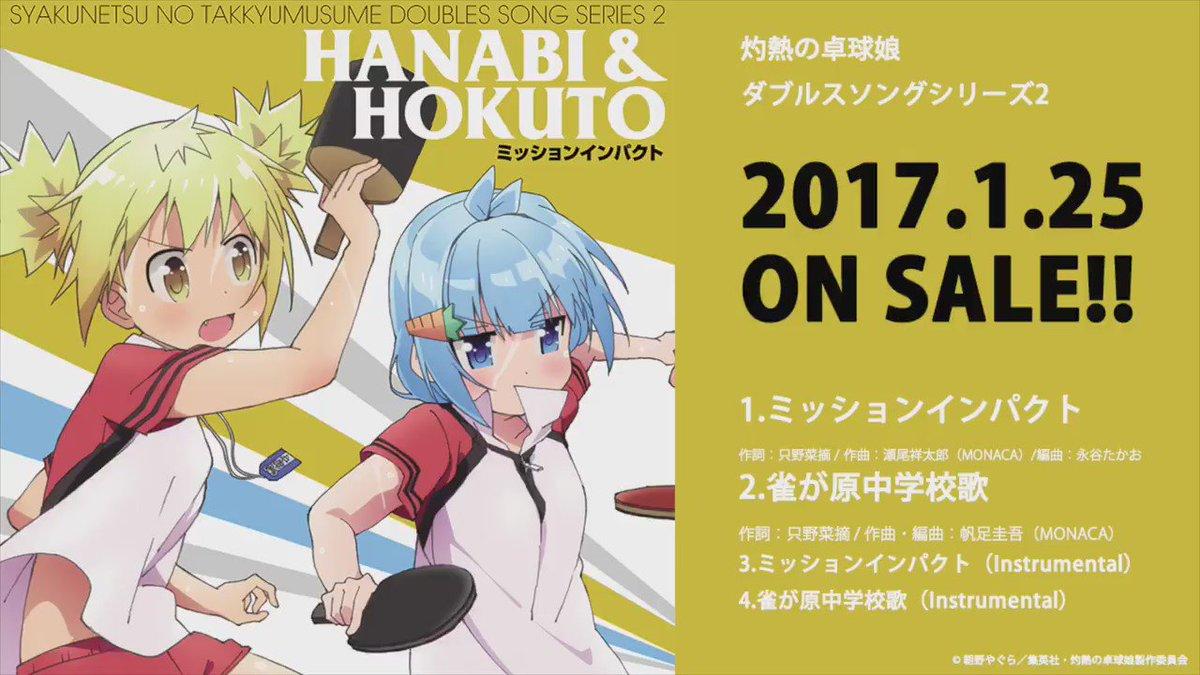 ダブルスソングシリーズ第2弾ハナビ&ほくとによる楽曲を公開!「ミッションインパクト」作詞:只野菜摘 /作曲:瀬尾