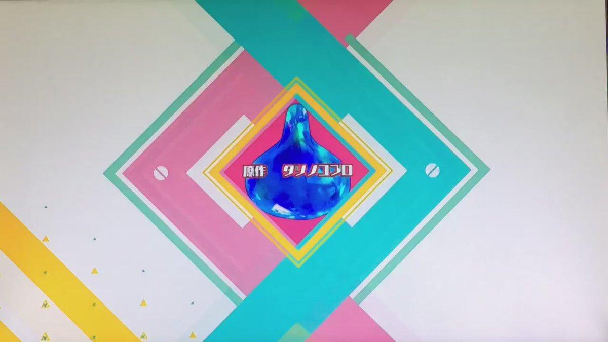 タイムボカンで新曲「OVER THE TOP」きたーっ!😳✨昨日のベイじゃんで言ってた通り、激しめの楽曲だね!!いのあり
