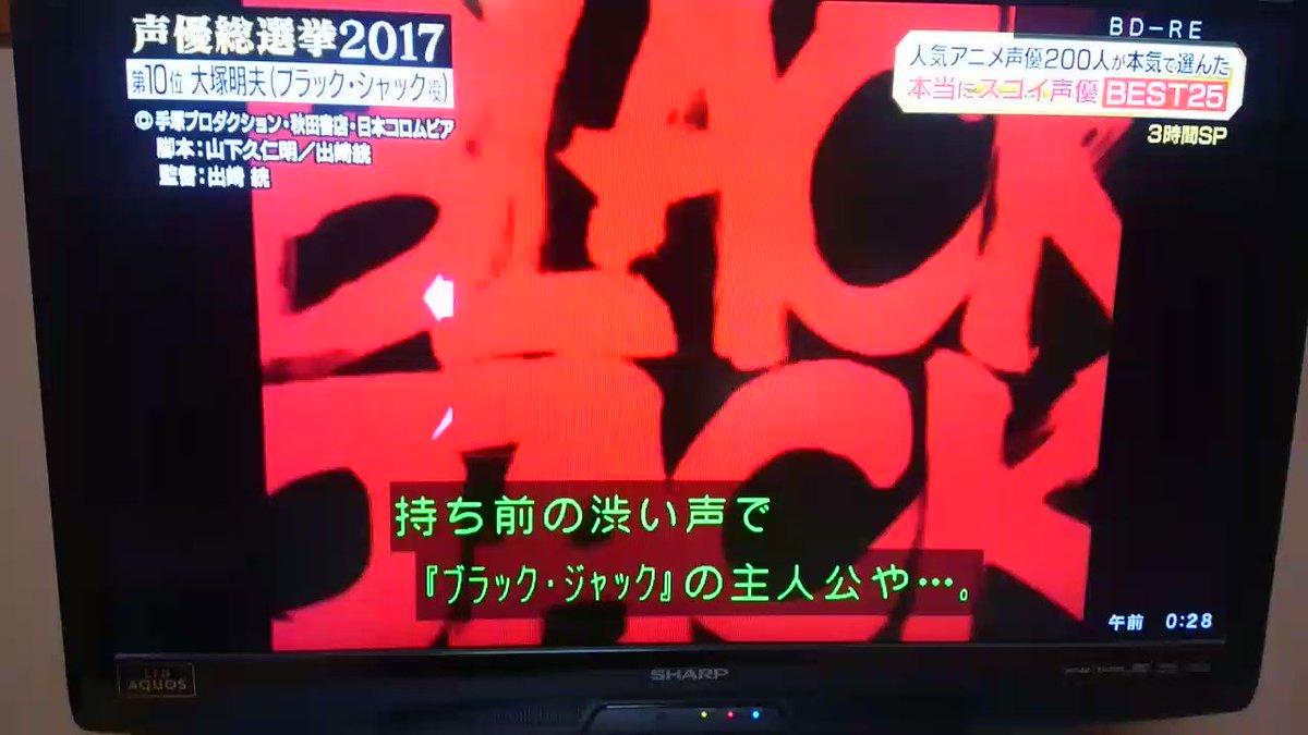声優選挙の後半を観てるぜ!10位はブラックジャックの声優、大塚明夫さん!前半の終わり頃、タイガーマスクのミスターXが話し