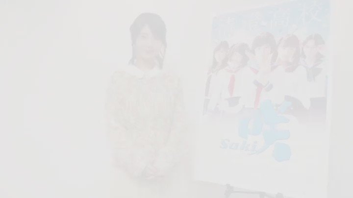 浜辺美波~ドラマ「咲-Saki-」 [Blu-ray / DVD] 販促メッセージ動画