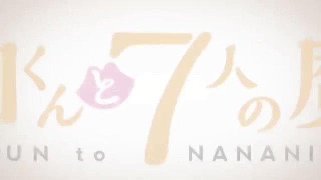 山田くんと7人の魔女見終わりました!このアニメはopはよく聞くので気になってアニメを見ましたすごくおもしろいです!キャラ