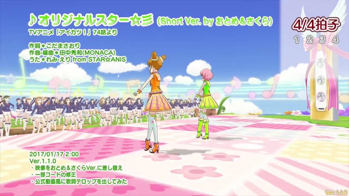 オリジナルスター☆彡の修正版です!こっちもRTして頂けると助かります。一部コードの修正と、映像をアイカツ74話のおとめ&