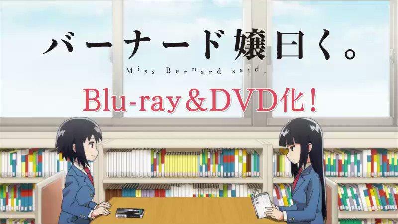 【再掲/Blu-ray&DVD発売情報】TVアニメ『バーナード嬢曰く。』Blu-ray&DVDが1/20