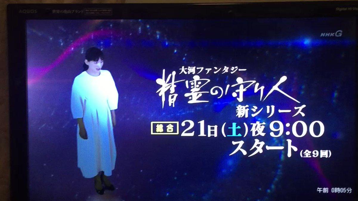 毎晩24:05放送「精霊の守り人 悲しき破壊神」カウントダウン。今日はおディーンさんイーハンでした。禁断の恋(つД`)ノ