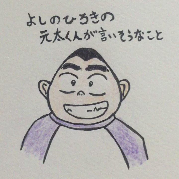 毎日元太くん1/18名探偵コナンの元太くんが言いそうなこと「ち」#コナン#ものまね#元太
