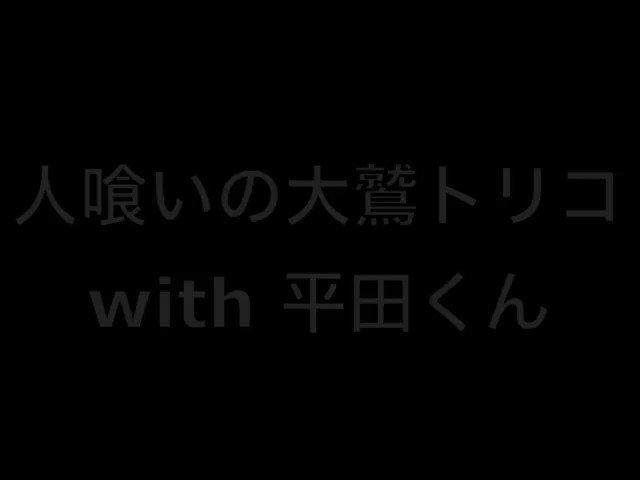 【平田くん動画】〜人喰いの大鷲トリコ実況まとめ~配信見てトリコにハマったから作ってみた!できればぜひトリコ実況見てから見