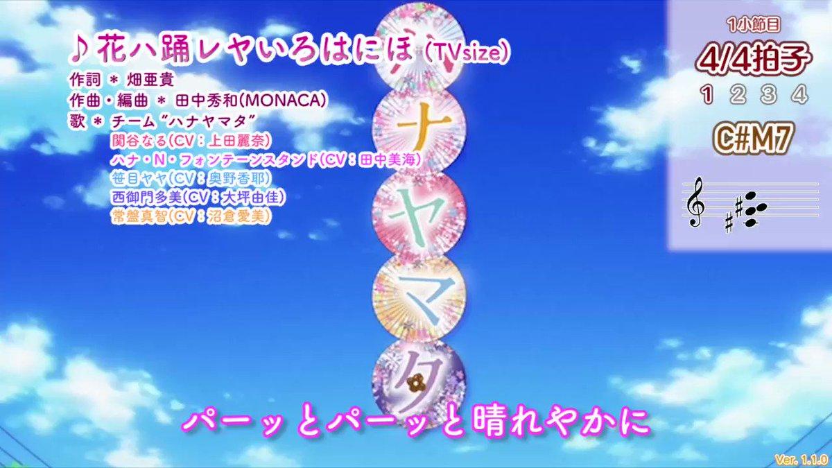 ハナヤマタのOP「花ハ踊レヤいろはにほ」のコード進行が狂おしいほど好きなので、曲に合わせてコードが分かるように動画編集し