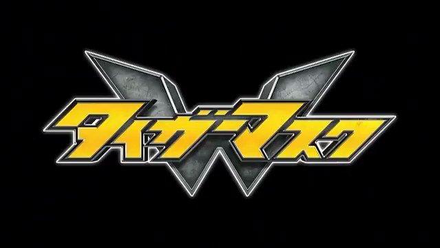 第15話「激闘!ビッグフット戦!」1/21(土)26:30放送!日本マーケット独占への更なる手を考えたミスXは、タイガー